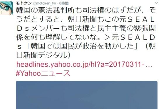 元SEALDs「韓国では国民が政治を動かした」←× ○→「韓国では国民が司法を動かした」【立憲主義・法治主義・民主主義】