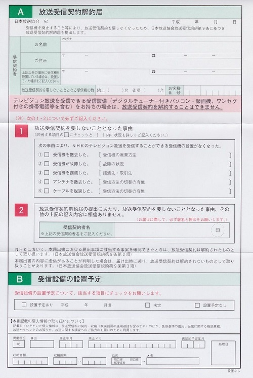 NHK受信料を払ってしまった人必見!契約解除・取り消しの方法や手順