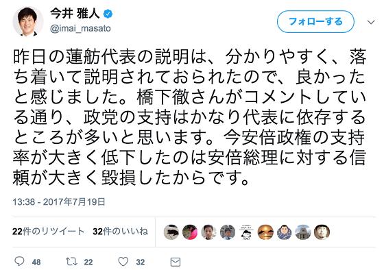 今井雅人議員「蓮舫代表の説明は、分かりやすく、落ち着いて説明されておられたので、良かったと感じました」二重国籍会見を評価