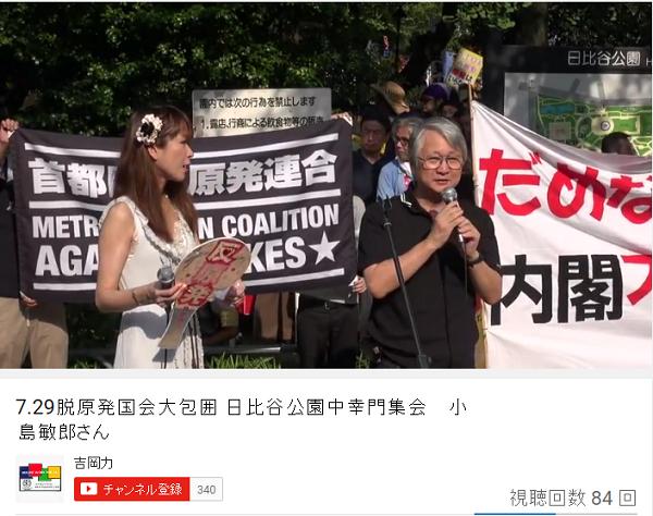 2012年7月29日 反原発抗議行動における小島敏郎教授のスピーチ