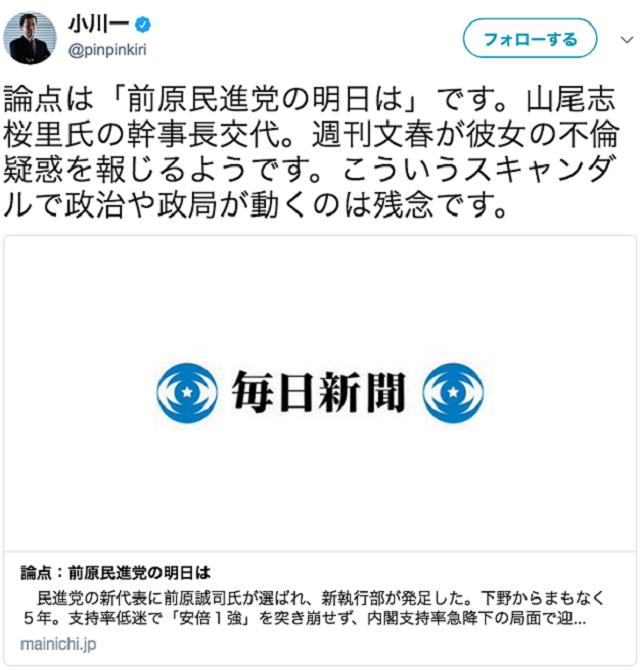 【これは酷い】毎日新聞社取締役・小川一氏「文春が民進・山尾氏の不倫疑惑を報じるようです。スキャンダルで政治や政局が動くのは残念」