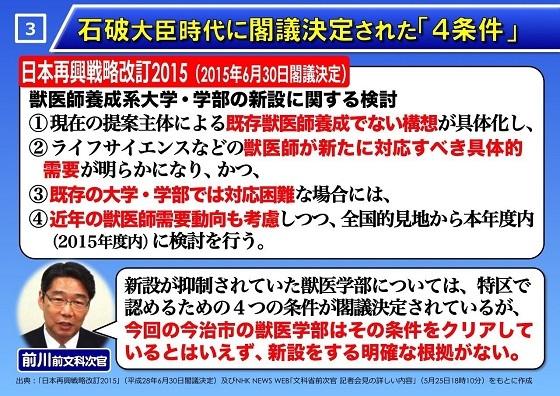 玉木雄一郎「最大の争点は、2015年6月30日に閣議決定されたいわゆる「石破4条件」を満たしていないのに、加計学園が特区に選ばれたこと。 前川前次官もこの点をとらえて「行政がゆがめられた」と言っている。今日も