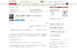 【アホの朝日新聞】社説「民進党は勘違いしていないか。蓮舫氏が戸籍を公開すれば、外国籍の親を持つ人々らにとって、あしき前例にならないか」