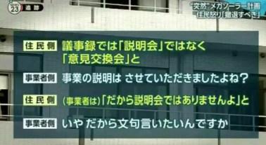 韓国企業による日本破壊のメガソーラー②静岡県伊東市の大規模メガソーラー計画。韓国事業者と住民の意見が対立「文句言いたいんですか?」と住民に文句。住民の不安は土砂災害や山の泥が港に流れ海に悪影響。今年6月