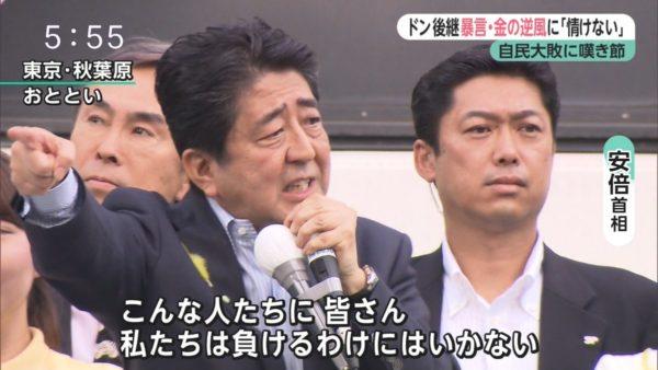 7月1日(土)の東京都議選最終日に秋葉原で行われた自民党の演説会で、テロ集団「レイシストしばき隊」や中核派全面支援の選挙ボランティア兼マスコミの仕込み女など「安倍やめろ!帰れ!」などと大騒ぎした際に安倍