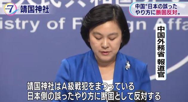 中国外務省の華春瑩報道官は2017年8月15日の記者会見で、安倍晋三首相が靖国神社に玉串料を奉納したことについて「靖国神社は侵略戦争に直接的な責任があるA級戦犯をまつっている」とした上で「日本側の誤ったや