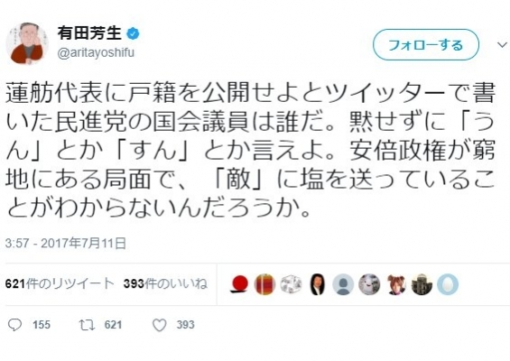 日本国民が蓮舫に対して戸籍謄本の公開を求めることは当たり前のことであり、「公表を求めることは、社会的・歴史的な『いじめ』で間違っている」と主張する有田芳生は狂っている!