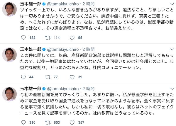 玉木雄一郎 @tamakiyuichiro  今朝の産経新聞を見てびっくりした。あまりに酷い。