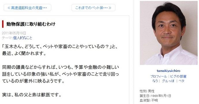 実は、香川県の玉木雄一郎の父も弟も獣医をしており、特に父は香川県の獣医師会の副会長だ!
