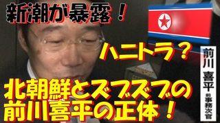 前川さんは、民主党政権で朝鮮学校の無償化の旗振り役を務めていましたから、元来安倍総理とはソリが合わなかったのです