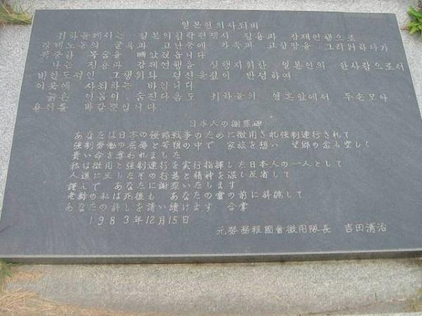 吉田清治が韓国の国立墓地に建立した「日本人の謝罪碑」