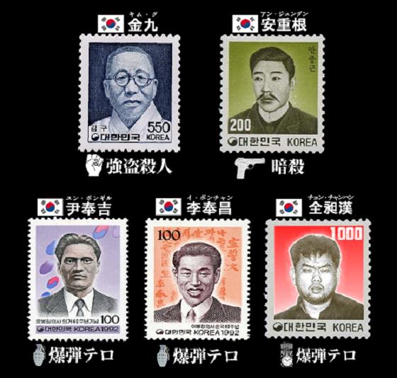 独立三義士など 朝鮮人韓国人テロリストたち