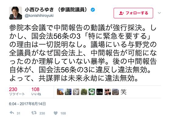 【民進党】クイズ小西「共謀罪は未来永劫に違法無効」…亡命をアクロバット回避へ