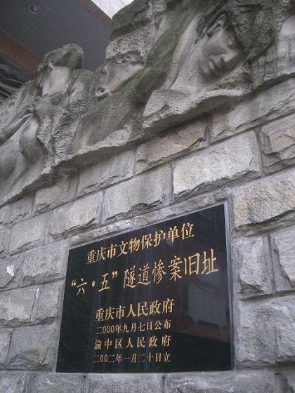 『6・5隧道惨案旧跡』
