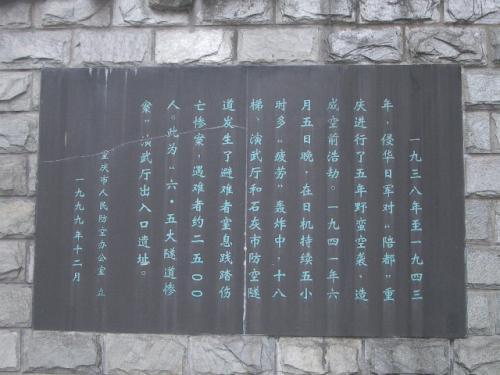 """1938~1943年 重慶に日本軍の空爆があり『行了五年野蛮空襲』  1941年6月5日の晩、5時間にわたる""""疲労""""爆撃   防空洞に避難した住民のうち、約2500人が窒息死します  『6・5大隧道惨案』と呼ばれる事件です"""