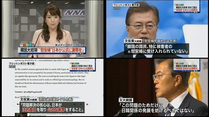 【速報】韓国・文大統領「慰安婦問題、日本政府は法的責任を負い公式に謝罪すべき」大統領自ら発言 日韓合意破棄か