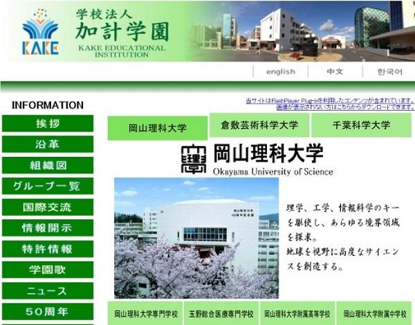 岡山理科大学=加計学園