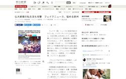 朝日新聞「フェイクニュースに各国が苦悩。ネットやSNSを通じ、社会の憎しみをあおったり、政敵を攻撃...選挙結果にも影響を与えかねない」