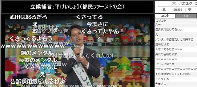 平慶翔「私は、板橋アモーレです!」