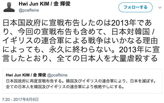 Hwi Jun KIM / 金 輝俊「日本国政府に宣戦布告したのは2013年であり、今回の宣戦布告も含めて、日本対韓国 / イギリスの連合軍による戦争はいかなる理由によっても、永久に終わらない。2013年に宣言したとおり、全て