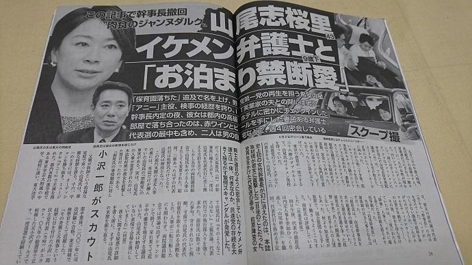 週刊文春 2017年9月14日号山尾志桜里 幹事長撤回の理由は「9歳下弁護士との禁断愛」