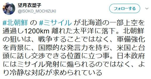 望月衣塑子は、8月29日にも、「北朝鮮の狙いは、戦争することではない」「日本政府にはミサイルに煽られるのではなく、より冷静な対応が求められている」などと、やはりテリー伊藤とソックリ同じ、北朝鮮工作員丸出
