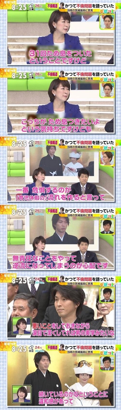 山尾志桜里自身が昨年、自民党の宮崎謙介議員の不倫騒動の時、テレビに出演して宮崎謙介の不倫を厳しく批判していた。