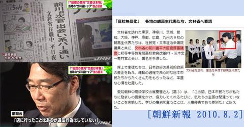 前川さん、民主党政権で朝鮮学校無償化の旗振り役だった
