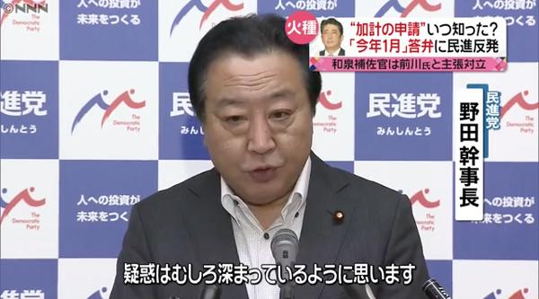 民進党・野田幹事長「そこ(今年1月)まで知らなかったというのは誰がどう見てもにわかに信じることはできません。疑惑はむしろ深まっているように思います」