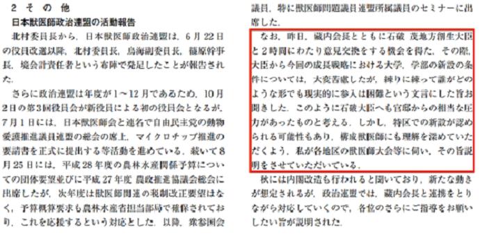 「日本獣医師政治連盟」委員長の北村直人「石破茂地方創生大臣から、誰がどのような形でも現実的に参入は困難という文言にした旨お聞きした」