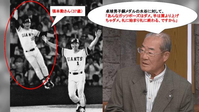 張本氏、大荒れの浦和と済州に喝!「おまえをやっつけたんだという態度を取っちゃだめ」/ACL