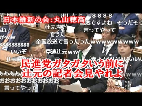 国会5.8 日本維新の会:丸山穂高 まず辻元が生コン記者会見やれ