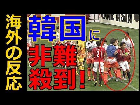【海外の反応】韓国サッカーチームが試合中、浦和レッズに暴行!しかもサブの選手がベンチから飛び出し肘打ち!非難殺到!→韓国「日本が挑発してきたからニダ!」