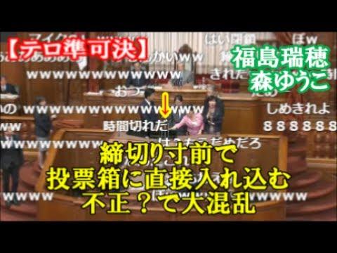 国会6/15【テロ準可決】牛歩後に不正か?札を直接投票箱に入れ込む