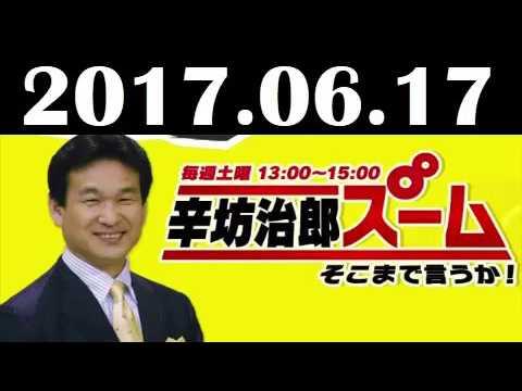 2017 06 17 【辛坊治郎】 辛坊治郎 ズームそこまで言うか! 2017年6月17日 radio247