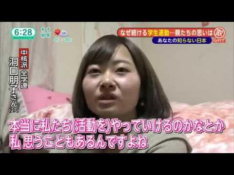 【現代ニッポン】過激派に属する若者たち