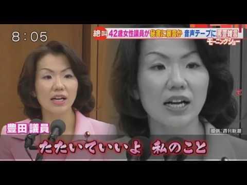 <壮絶>自民党超エリート「豊田真由子」議員が秘書に罵声暴行