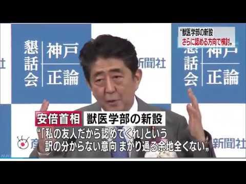 加計学園も認めてよ【日本ニュース】首相 獣医学部新設 さらに認める方向で検討(2017/06/24)