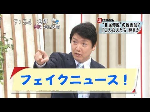 7.9 新報道2001 全編「足立康史vsカワウソ(仮)」