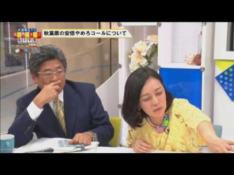 【報道暴力団】秋葉原 安倍やめろコールの真実!テレビ局は一線を越えた!!