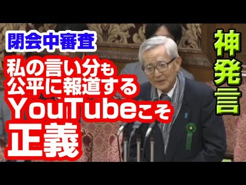 【閉会中審査・加計問題】加戸前愛媛県知事、情報を隠さないYouTubeを絶賛「主要メディアは都合の悪い事を全然報道しない。YouTubeは素晴しい」 中道CH