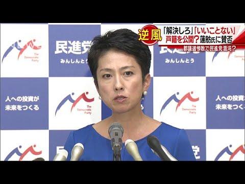 蓮舫代表の戸籍情報 公開巡り民進党内で意見対立(17.07.13)