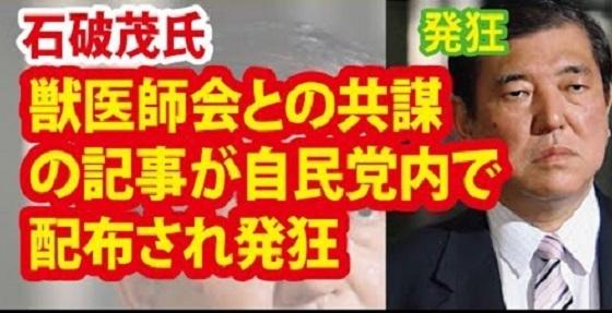 【加計問題】石破茂さん、獣医師会との共謀を報じた産経記事を自民党内の全議員に配布され発狂w