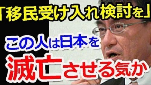 『日本を滅亡させる気か』ドイツですら排斥に向かい始めた「移民」を「受け入れ検討すべき」-河野太郎行政改革担当相