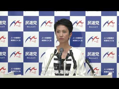 民進党・蓮舫代表定例会見 2017年8月3日