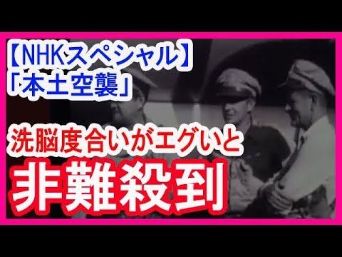 【NHKスペシャル】「本土空襲」は日本の重慶爆撃のせいだ、と洗脳する内容に非難殺到。NHKはどこへ向かっているのか。