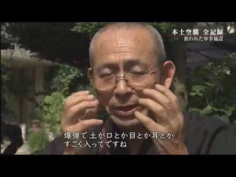 NHKスペシャル 170812 2017年8月12日 本土空襲~日本はこうして焼き尽くされた~