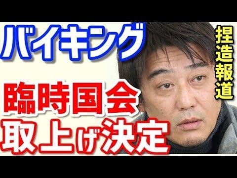 【大喝采】「バイキング」の捏造報道を臨時国会で取り上げ決定!日本維新の会の足立議員が怒りのツイート!