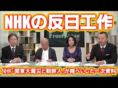 【NHKの反日工作】 NHK『関東大震災と朝鮮人』が隠蔽した一次資料