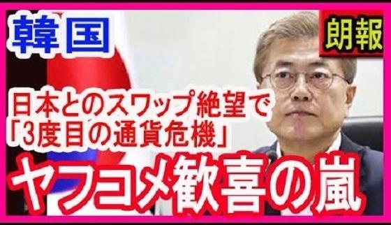 """韓国「3度目の通貨危機」か 文氏""""妄言""""連発で日本とのスワップ絶望…中国と途切れる恐れも"""